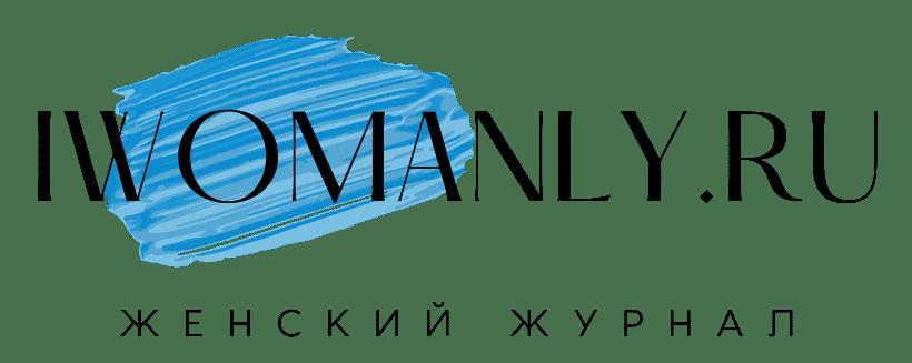 Женский журнал IWomanly.ru — любовь, мода и стиль, диеты и фитнес, женское здоровье